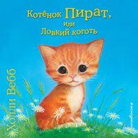 Обложка «Котёнок Пират, илиЛовкий коготь»