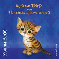 Обложка «Котёнок Тигр, или Искатель приключений»