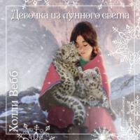 Обложка «Рождественские истории. Девочка из лунного света»