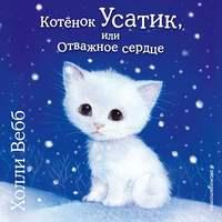 Обложка «Котёнок Усатик, или Отважное сердце»