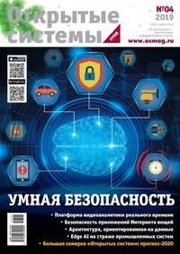 Обложка «Открытые Системы. Субд 04-2019»