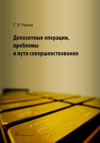 Обложка «Депозитные операции, проблемы и пути совершенствования»