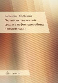 Обложка «Охрана окружающей среды в нефтепереработке и нефтехимии»