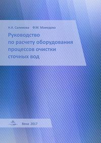 Обложка «Руководство по расчету оборудования процессов очистки сточных вод»