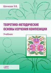 Обложка «Теоретико-методические основы изучения композиции»