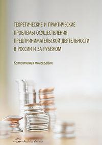 Обложка «Теоретические и практические проблемы осуществления предпринимательской деятельности в России и за рубежом»
