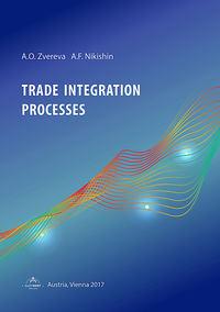 Обложка «Trade integration processes»