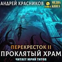 Обложка «Проклятый храм»