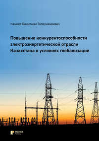 Обложка «Повышение конкурентоспособности электроэнергетической отрасли Казахстана в условиях глобализации»