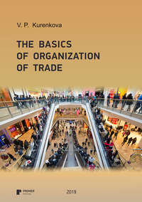 Обложка «The basics of organization of trade»