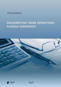 Обложка «Documenting trade operations: russian experience»