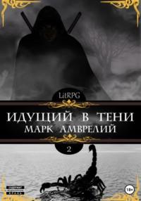 Обложка «Идущий в тени-2»