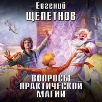 Обложка «Вопросы практической магии»