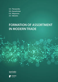 Обложка «Formation of assortment in modern trade»