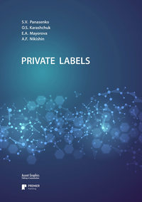 Обложка «Private labels»