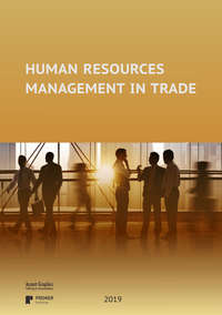 Обложка «Human resources management in trade»