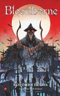 Изображение к записи «Bloodborne. Воронья песнь»