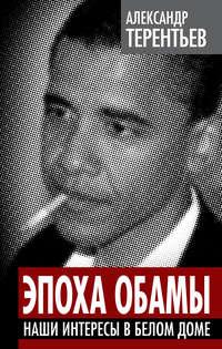 Обложка «Эпоха Обамы. Наши интересы в Белом доме»