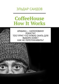 Обложка «CoffeeHouse. How It Works»
