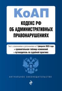 Обложка «Кодекс Российской Федерации об административных правонарушениях. Текст с изменениями и дополнениями на 1 октября 2017 года»