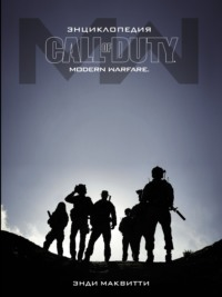 Обложка книги «Call of Duty: Modern Warfare. Энциклопедия»