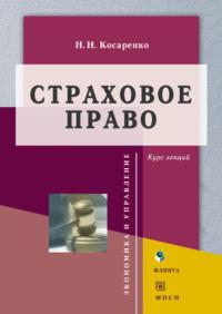 Обложка «Страховое право. Курс лекций»