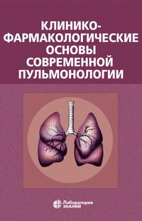 Обложка «Клинико-фармакологические основы современной пульмонологии»