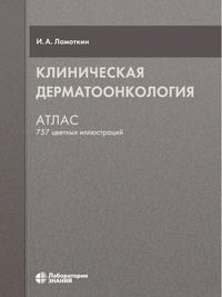 Обложка «Клиническая дерматоонкология. Атлас»