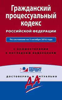 Обложка «Гражданский процессуальный кодекс Российской Федерации по состоянию на 5 октября 2016 года. С комментариями к последним изменениям»
