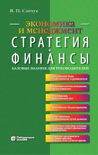 Обложка «Стратегия + Финансы: базовые знания для руководителей»