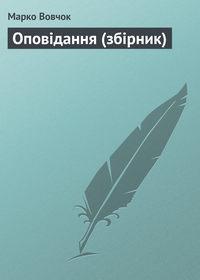 Обложка «Оповiдання (збірник)»