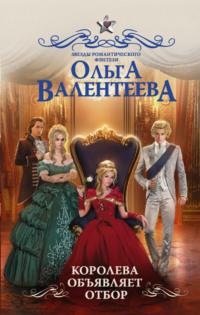 Обложка «Королева объявляет отбор»
