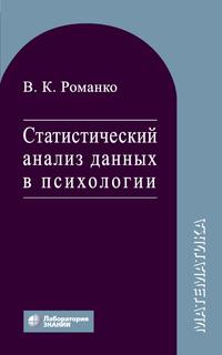 Обложка «Статистический анализ данных в психологии»