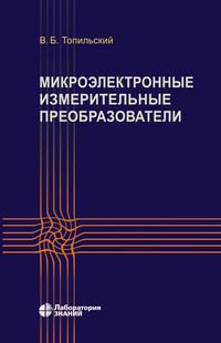Обложка «Микроэлектронные измерительные преобразователи»