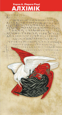 Обложка «Алхiмiк. До образу Джордано Бруно»