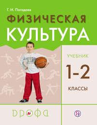 Обложка «Физическая культура. 1–2 классы»