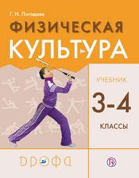Обложка «Физическая культура. 3–4 классы»