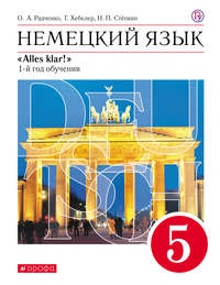 Обложка «Немецкий язык. 1-й год обучения. 5 класс»