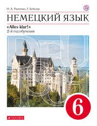 Обложка «Немецкий язык. 2-й год обучения. 6 класс»