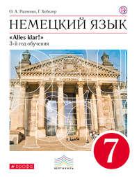 Обложка «Немецкий язык. 3-й год обучения. 7 класс»