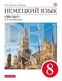 Обложка «Немецкий язык. 4-й год обучения. 8 класс»