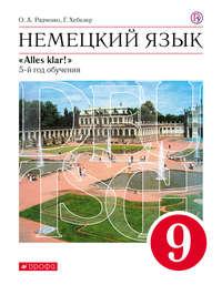 Обложка «Немецкий язык. 5-й год обучения. 9 класс»
