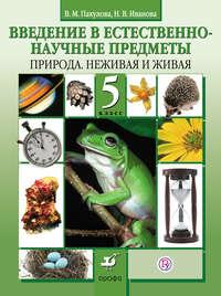 Обложка «Введение в естественно-научные предметы. Природа. Неживая и живая. 5 класс»