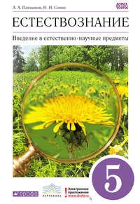 Обложка «Введение в естественно-научные предметы. Естествознание. 5 класс»