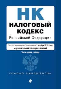 Обложка «Налоговый кодекс Российской Федерации. Части первая и вторая. Текст с изменениями и дополнениями на 1 октября 2018 года + сравнительная таблица изменений»