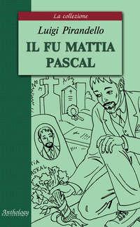 Обложка «Il fu Mattia Pascal / Покойный Маттиа Паскаль»