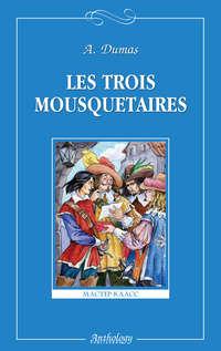 Обложка «Les trois mousquetaires / Три мушкетера»