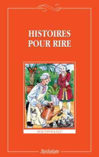 Обложка «Histoires pour rire / Веселые рассказы»