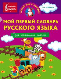 Обложка «Мой первый словарь русского языка. Для начальной школы»
