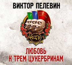 Пелевин Виктор Олегович Любовь к трем цукербринам обложка